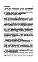 Дюна. Дом Коррино — фото, картинка — 12