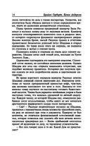 Дюна. Дом Коррино — фото, картинка — 13