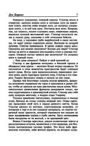 Дюна. Дом Коррино — фото, картинка — 6