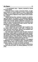 Дюна. Дом Коррино — фото, картинка — 10