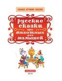 Русские сказки про животных для малышей — фото, картинка — 3