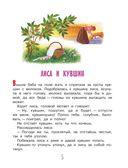 Русские сказки про животных для малышей — фото, картинка — 5