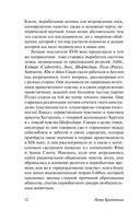Анархия и нравственность (м) — фото, картинка — 11