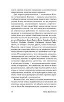 Анархия и нравственность (м) — фото, картинка — 13