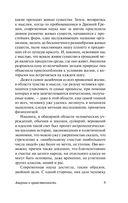 Анархия и нравственность (м) — фото, картинка — 8