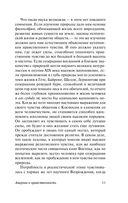 Анархия и нравственность (м) — фото, картинка — 10