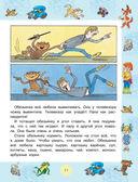 Лучшие сказки и стихи детям — фото, картинка — 11