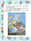 Лучшие сказки и стихи детям — фото, картинка — 12