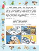 Лучшие сказки и стихи детям — фото, картинка — 14