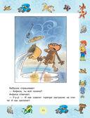Лучшие сказки и стихи детям — фото, картинка — 15