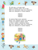 Лучшие сказки и стихи детям — фото, картинка — 8