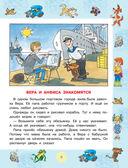 Лучшие сказки и стихи детям — фото, картинка — 9