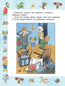 Лучшие сказки и стихи детям — фото, картинка — 10