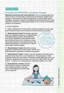 Боремся со стрессом. Сборник простых и действенных упражнений — фото, картинка — 2
