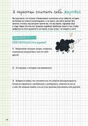 Боремся со стрессом. Сборник простых и действенных упражнений — фото, картинка — 5