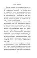 Юрген Клопп. Биография величайшего тренера — фото, картинка — 14