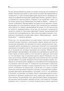 Психология экстремальных ситуаций — фото, картинка — 6