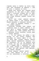 Красная Шапочка и другие сказки — фото, картинка — 4