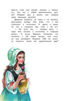 Красная Шапочка и другие сказки — фото, картинка — 6