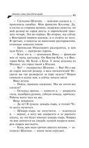 Бизнес-план трех богатырей — фото, картинка — 11