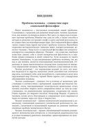 Современный социум: характер и направленность развития — фото, картинка — 11