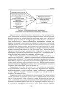 Современный социум: характер и направленность развития — фото, картинка — 14