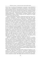 Современный социум: характер и направленность развития — фото, картинка — 15