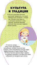Путешествуем по России вместе с Леной — фото, картинка — 3