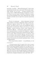 Рассказ Служанки (м) — фото, картинка — 11