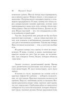 Рассказ Служанки (м) — фото, картинка — 9