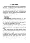 Немецкий язык. Профессиональная лексика для инженеров — фото, картинка — 3