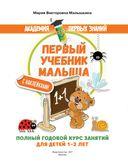 Первый учебник малыша с наклейками. Полный годовой курс занятий для детей 1-2 лет — фото, картинка — 1