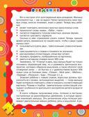 Первый учебник малыша с наклейками. Полный годовой курс занятий для детей 1-2 лет — фото, картинка — 2