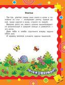 Первый учебник малыша с наклейками. Полный годовой курс занятий для детей 1-2 лет — фото, картинка — 11