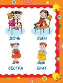 Первый учебник малыша с наклейками. Полный годовой курс занятий для детей 1-2 лет — фото, картинка — 13