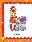 Первый учебник малыша с наклейками. Полный годовой курс занятий для детей 1-2 лет — фото, картинка — 14