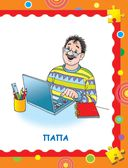 Первый учебник малыша с наклейками. Полный годовой курс занятий для детей 1-2 лет — фото, картинка — 15