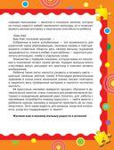 Первый учебник малыша с наклейками. Полный годовой курс занятий для детей 1-2 лет — фото, картинка — 3
