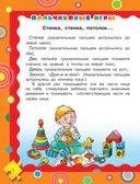 Первый учебник малыша с наклейками. Полный годовой курс занятий для детей 1-2 лет — фото, картинка — 4