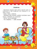 Первый учебник малыша с наклейками. Полный годовой курс занятий для детей 1-2 лет — фото, картинка — 5