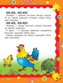 Первый учебник малыша с наклейками. Полный годовой курс занятий для детей 1-2 лет — фото, картинка — 7