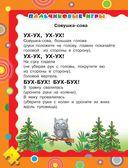 Первый учебник малыша с наклейками. Полный годовой курс занятий для детей 1-2 лет — фото, картинка — 8