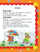 Первый учебник малыша с наклейками. Полный годовой курс занятий для детей 1-2 лет — фото, картинка — 9