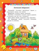 Первый учебник малыша с наклейками. Полный годовой курс занятий для детей 1-2 лет — фото, картинка — 10