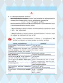 Большая энциклопедия по английскому языку для школьников — фото, картинка — 3