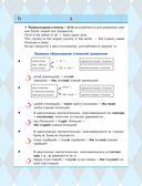 Большая энциклопедия по английскому языку для школьников — фото, картинка — 6