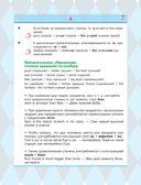 Большая энциклопедия по английскому языку для школьников — фото, картинка — 7