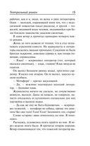 Театральный роман — фото, картинка — 13