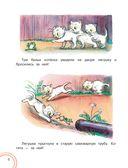Любимые маленькие сказки — фото, картинка — 8