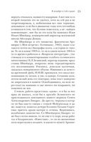 Есенин. Путь и беспутье — фото, картинка — 12